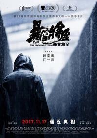迫り来る嵐 - 香港熱