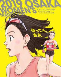 【第2号】大阪国際女子マラソン - THE 日常
