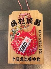 今年も十日恵比須神社へ - スタインウェイピアノ福岡県正規ディーラーのブログ