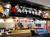 肉のヤマキ商店 - プリンセスシンデレラ