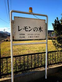 和洋喫茶 レモンの木@6 - プリンセスシンデレラ