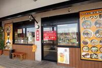 パーワン軒 → イタリア料理 ラ・ヴィータ - にゃお吉の高知競馬☆応援写真日記+α(高知の美味しいお店)