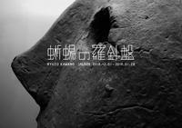 20190115 蜥蜴の羅針盤 - 川埜龍三の蔵4号