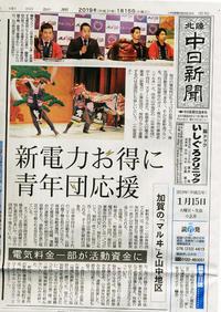 中日新聞の1面に「山中青年団でんき」が! - 酎ハイとわたし