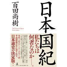 新年の初読書は日本国紀 - ナルズさんの皇室全般画像掲示板が復活するまで