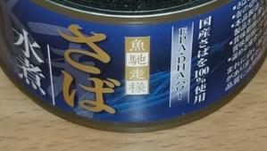 サバ缶丼&娘特製スープ。 - 未知数日記