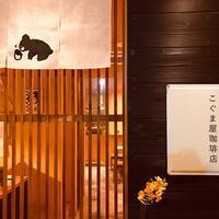 こぐま屋珈琲店(府中)アルバイト募集 - 東京カフェマニア:カフェのニュース