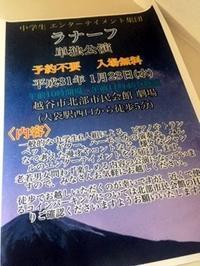 中学生エンターティメント集団単独公演! - studio933通信