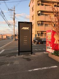 アスクさん - 熊本の看板屋さん伊藤店舗企画のブログ☆ぶんぶん日記