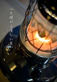 あとりえ校のストーブに炎が灯る - Webおじさん【ひ撮り歩記】WEB DESIGN CAMERA SCHOOL - FOAS