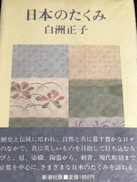 白洲正子さんの金沢〜『日本のたくみ』 - 素敵なモノみつけた~☆