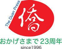 創立23周年の新しいロゴができました! - 段躍中日報