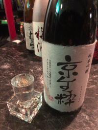 京生粋  純米吟醸 - リラクゼーション マッサージ まんてん