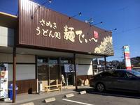 さぬきうどん処 麺でぃ〜 - 鹿っちゅんのブログ活動