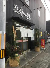 王者23は徳島らーめんの人気店 - 鹿っちゅんのブログ活動