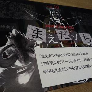 まえちゃんの「まえだンち」!! - 神戸野菜料理-vegetable kitchen HORIEZA-KOBE-神戸西元町 やさい食堂 堀江座