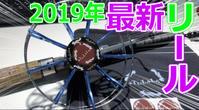 2019年最新リール事情 - 相羽純一の改過自新