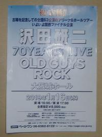 古希ライブin大阪 - mintoの毎日