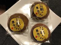 フェイクおまんじゅう - Kiyoshi1192's Blog