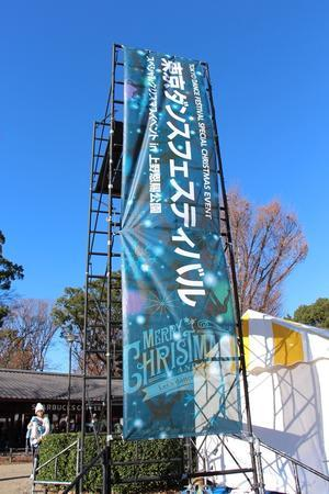 続【TOKYO dance festival】① - 春風華憐