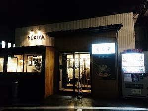 横濱家系ラーメン 友喜家(金沢市田上) - 石川のおいしーもん日記