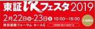 2019年東証IRフェスタ木村佳子の登壇時間のご案内です - 木村佳子のブログ ワンダフル ツモロー 「ワンツモ」
