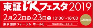 2019年東証IRフェスタ 木村佳子の登壇時間のご案内です - 木村佳子のブログ ワンダフル ツモロー 「ワンツモ」