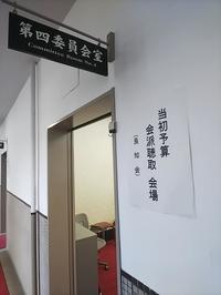 予算ヒアリング - 滋賀県議会議員 近江の人 木沢まさと  のブログ