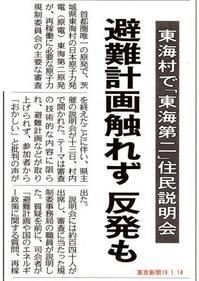 避難計画触れず反発も東海村で「東海第二」住民説明会/東京新聞 - 瀬戸の風
