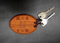 「辰巳亭」客室の新しいキー棒 - 金沢犀川温泉 川端の湯宿「滝亭」BLOG