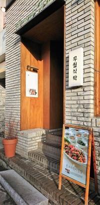 ごはんにもお酒のおつまみにも合う、カンジャンセウ定食・舞月食卓弘大店@ソウル・上水 - カステラさん