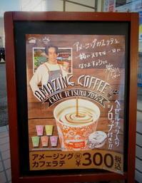 MACHI café ×AMAZING COFFEE * ローソンのアメージングカフェラテ♪ - ぴきょログ~軽井沢でぐーたら生活~