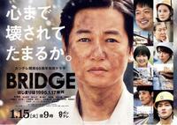 ドラマ・BRIDGE はじまりは19951.17神戸 - のんびりいこうやぁ 2