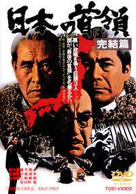 「日本の首領(ドン)完結編」Japanese Godfather: Resolution  (1978) - なかざわひでゆき の毎日が映画三昧