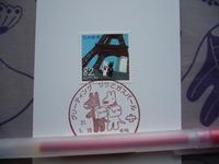 リサとガスパール切手&特印 - 見知らぬ世界に想いを馳せ