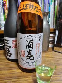 厳島神社のご神酒「御幸」をいただく - 立ち呑み漂流