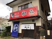 和みさん - 熊本の看板屋さん伊藤店舗企画のブログ☆ぶんぶん日記