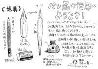 """ペン画の講座が始まります…ので。 - トキシンのイラストレーター的""""沖縄""""生活"""