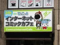 香川県高松の漫画喫茶 - 吉祥寺マジシャン『Mr.T』