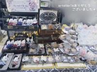 【イベント案内】arteVarieありがとうございました - アコネスのおもちゃ箱 ぽつぽつ更新ブログ