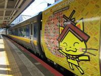 年末年始の鉄旅「スーパーおき・しまねっこ車両 ♪」 - よく飲むオバチャン☆本日のメニュー