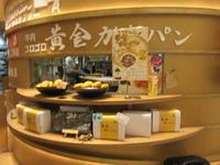 年末年始の鉄旅「黄金カレーパン(新山口駅)」 - よく飲むオバチャン☆本日のメニュー