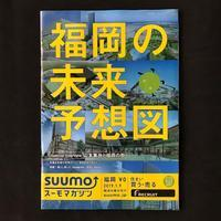 [WORKS]SUUMO 福岡福岡の未来予想図 - 机の上で旅をしよう(マップデザイン研究室ブログ)