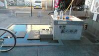 古民家井戸で名水汲んで~ - こつこつと作業~& 時々、手作り作品。