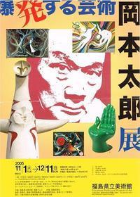 爆発する芸術岡本太郎展 - Art Museum Flyer Collection