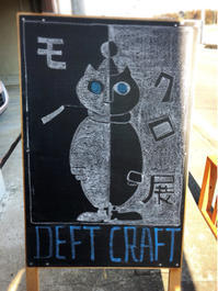 DEFT CRAFT モノクロ展 - *april21's room*