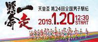 天皇盃駅伝2019 - 鳥見って・・・大人のポケモン