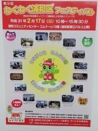 わくわく浦和区フェスティバルに参加します! - 癒しの広場 スターチス
