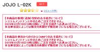 機変648円jojoスマホL-02Kの魅力 市場相場・ライバル機種比のおトクさは異常 - 白ロム転売法