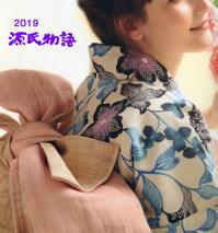 2019源氏物語ゆかた - いそや呉服店八代目ブログ
